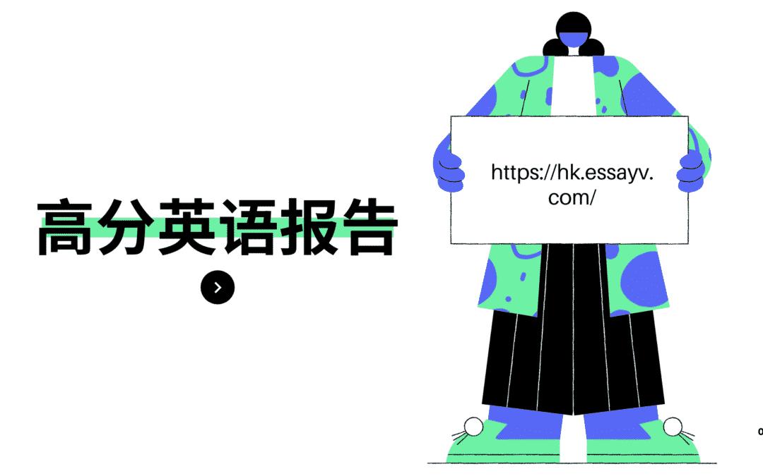 英語專案報告: 香港EssayV幫您輕鬆搞定Project Report!