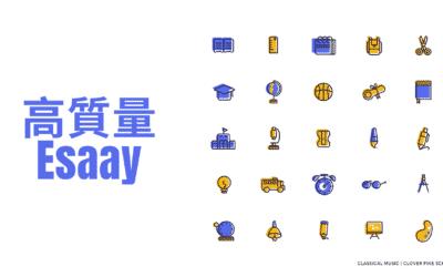 香港論文怎麼寫: 快來香港論文專家EssayV!