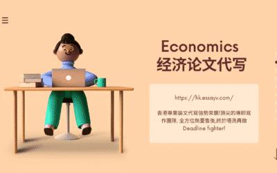 Economics經濟論文代寫, EssayV讓你走進經濟的時代.