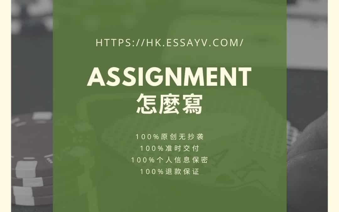 不知道Assignment怎麼寫? EssayV來給你全面指導!