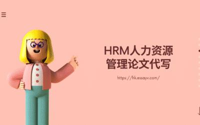 HRM人力資源管理論文代寫, EssayV輕鬆解決你的問題.