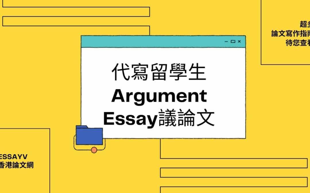 EssayV香港論文網代寫留學生Argument Essay議論文.