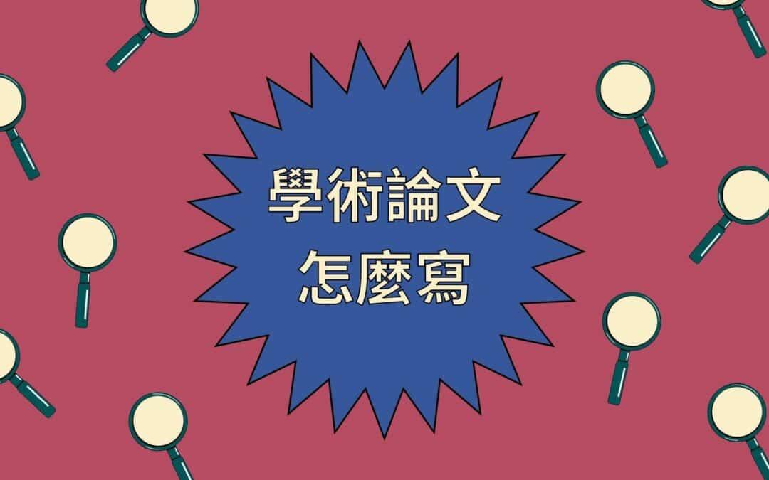 EssayV香港論文網提供高品質學術論文代寫!