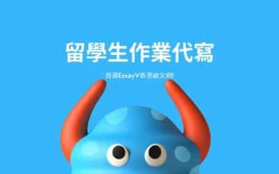 留學生作業代寫: 首選EssayV香港論文網!