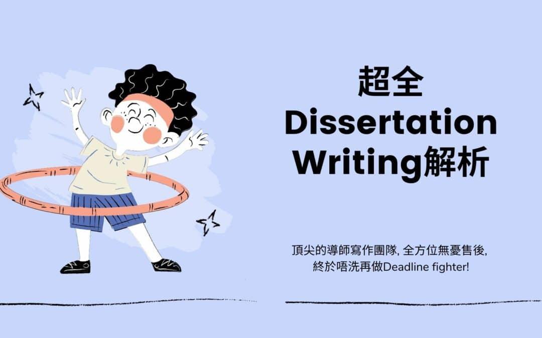 Dissertation格式, EssayV畢業論文Discussion代寫!