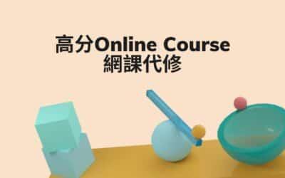 高分Online Course: EssayV香港論文網有保障!