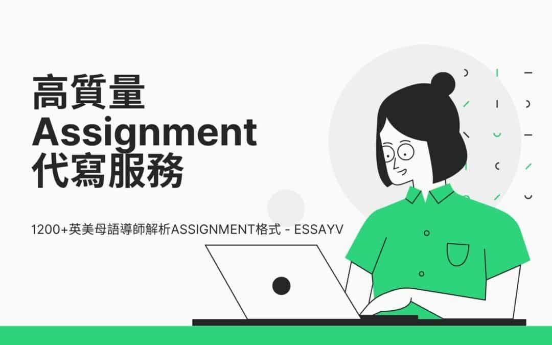 Assignment格式代寫專業機構: EssayV香港論文網!