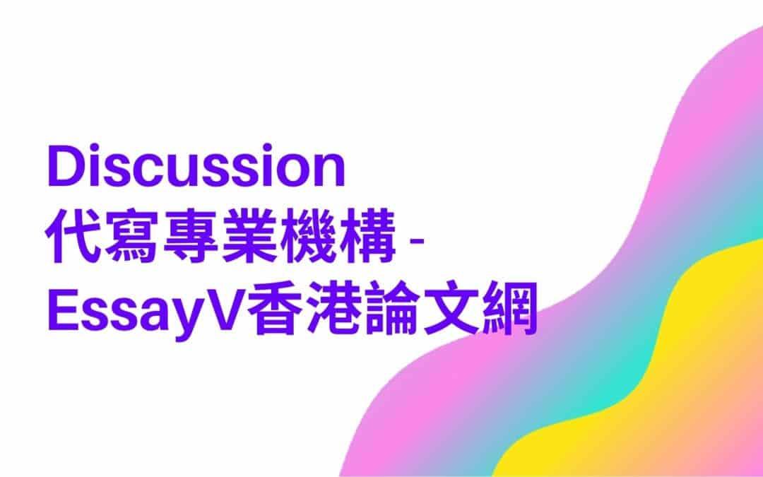 Discussion代寫專業機構: EssayV香港論文網!