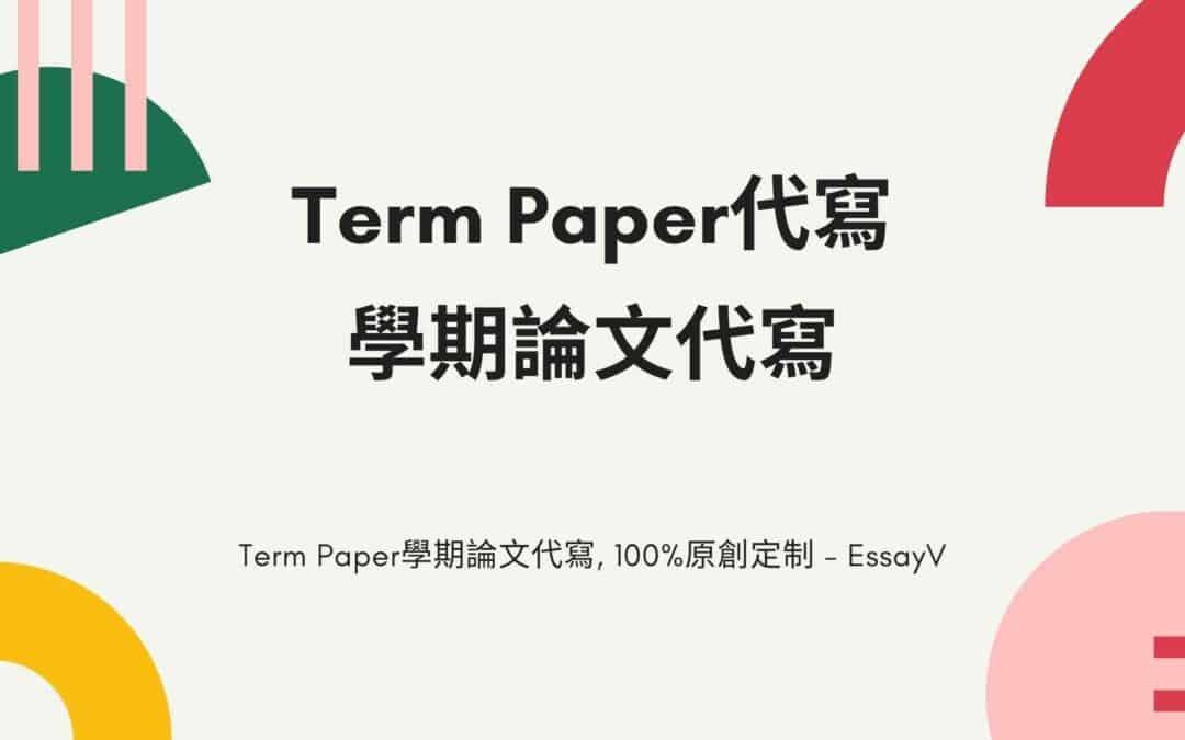 EssayV提供Term Paper代寫, 學期論文代寫.