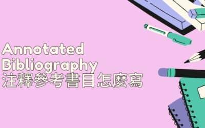 Annotated Bibliography注釋參考書目怎麼寫.