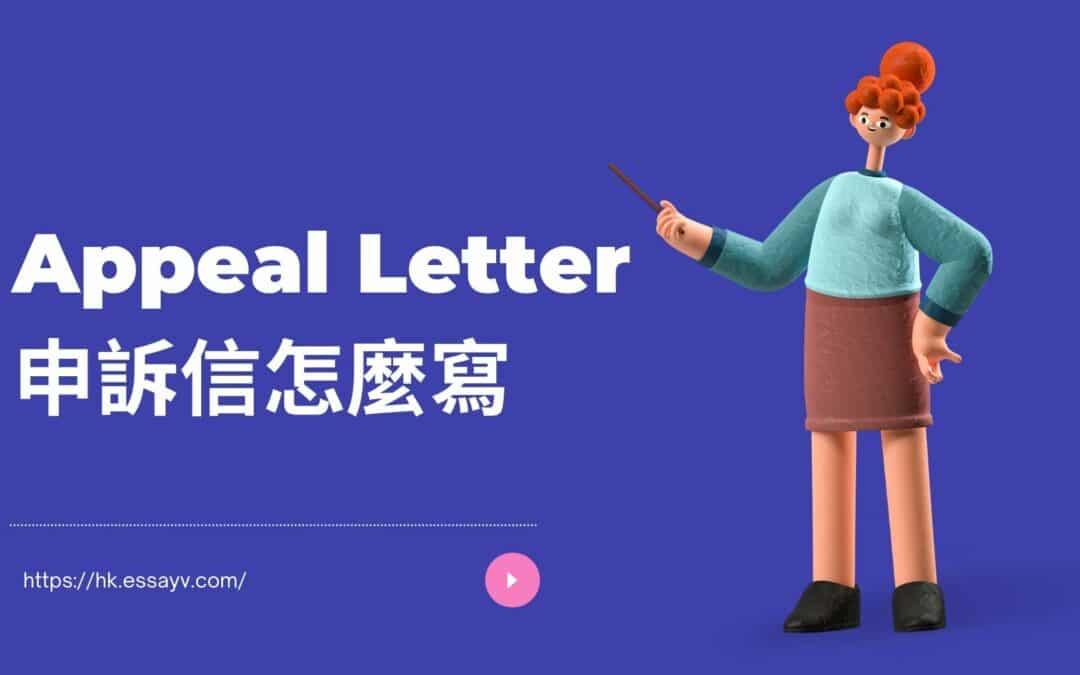 被大學開除怎麼辦? Appeal Letter申訴信怎麼寫?