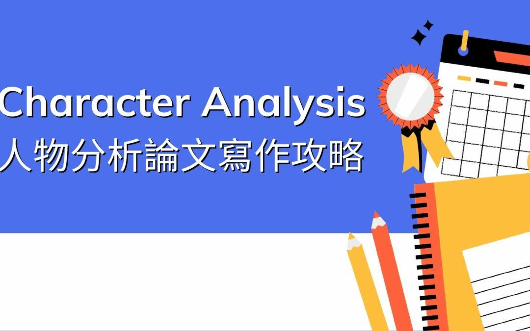 Character Analysis怎麼寫, 人物分析論文寫作攻略!