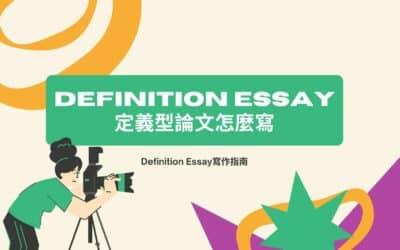 Definition Essay怎麼寫? EssayV提供高分Topic.