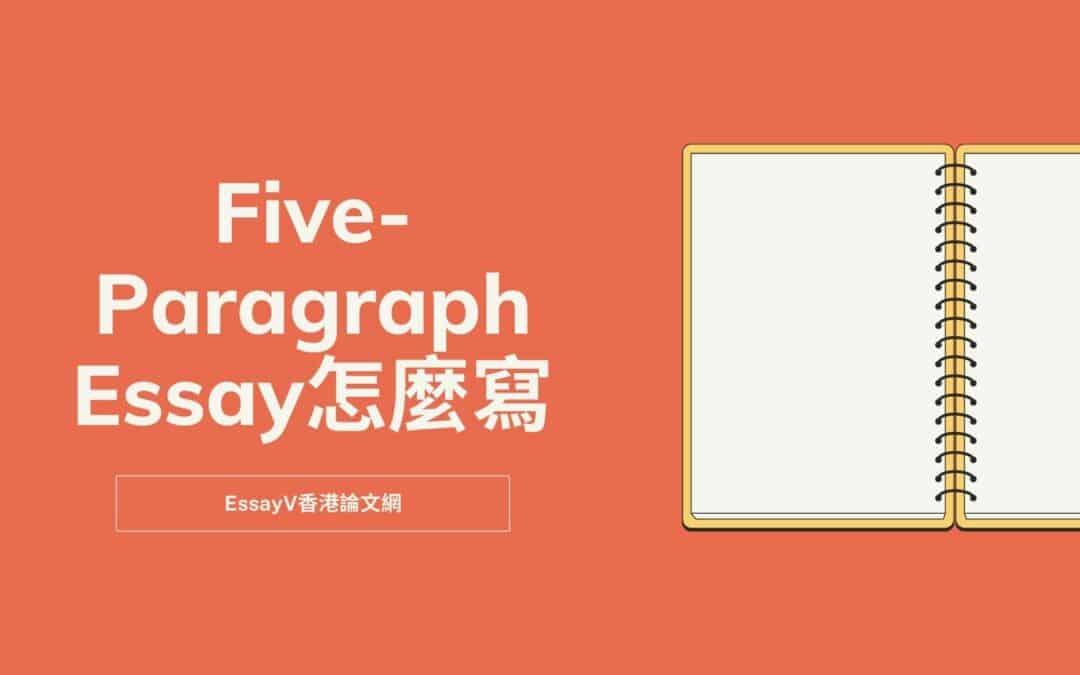 英美母語導師解析Five-Paragraph Essay怎麼寫.