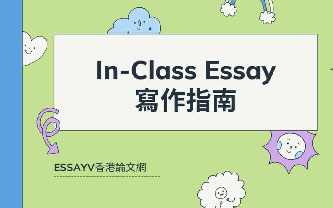 1200+英美本土母語導師詳述In-Class Essay寫作指南.