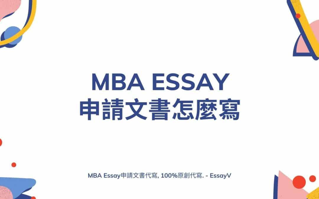1200+英美母語導師解析MBA申請文書怎麼寫!
