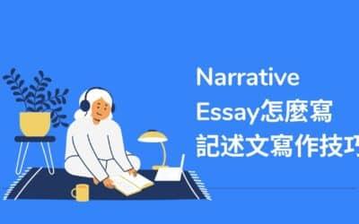 Narrative Essay怎麼寫, 內含Topic和寫作技巧!
