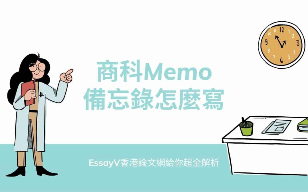 商科Memo備忘錄怎麼寫? EssayV提供Memo寫作方法!