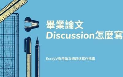 畢業論文Discussion怎麼寫, 超全乾貨解決寫作難題.