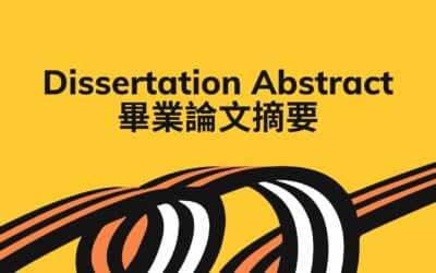 畢業論文Abstract怎麼寫, Dissertation Abstract寫作攻略.