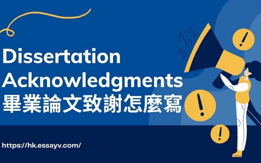 Dissertation Acknowledgments畢業論文致謝怎麼寫.