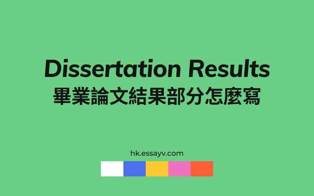 畢業論文Results怎麼寫, Results超全寫作攻略.