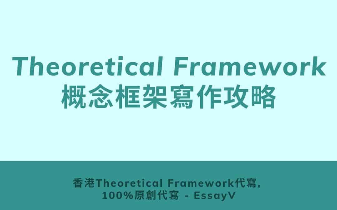 Theoretical Framework概念框架寫作攻略.