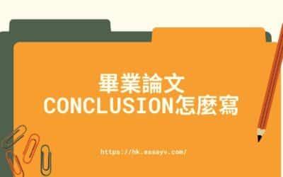 畢業論文Conclusion怎麼寫, 超全Conclusion寫作指南.