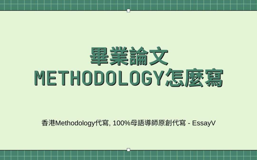 畢業論文Methodology怎麼寫, EssayV提供Dissertation寫作指南.