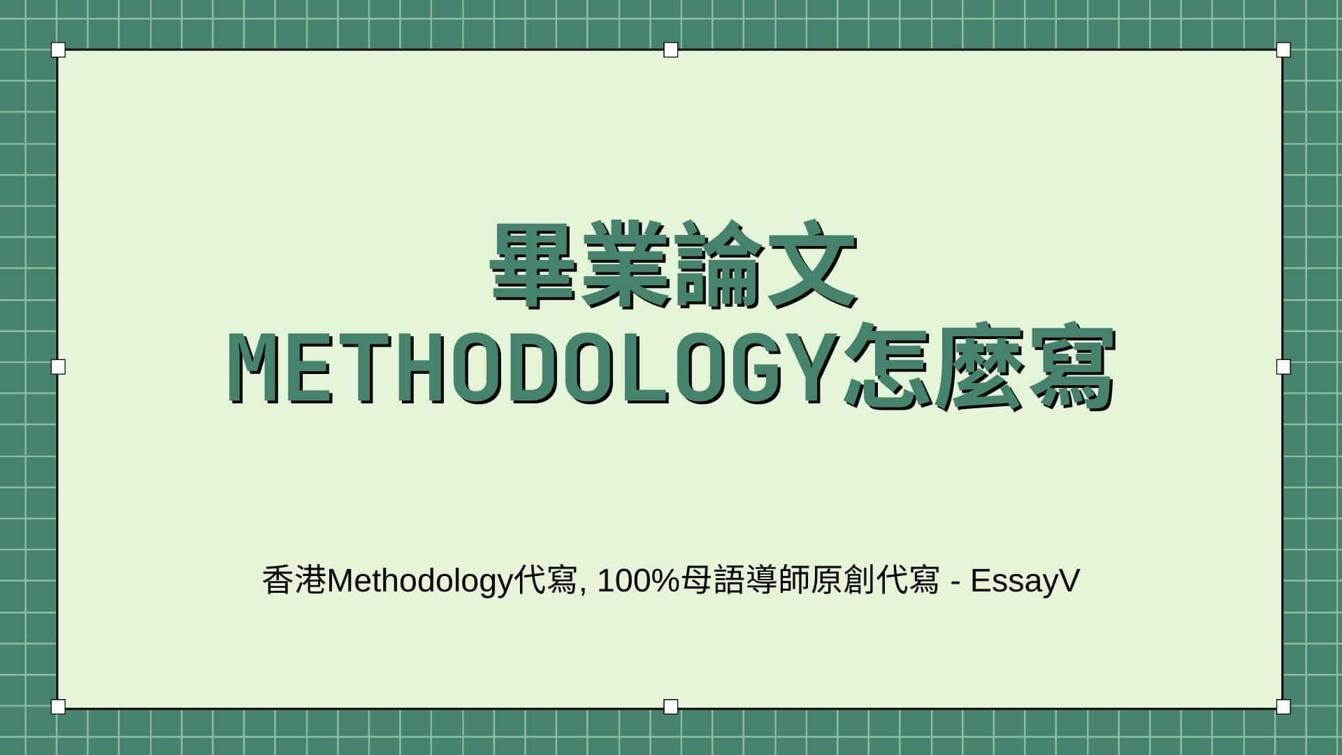 畢業論文 Methodology怎麼寫