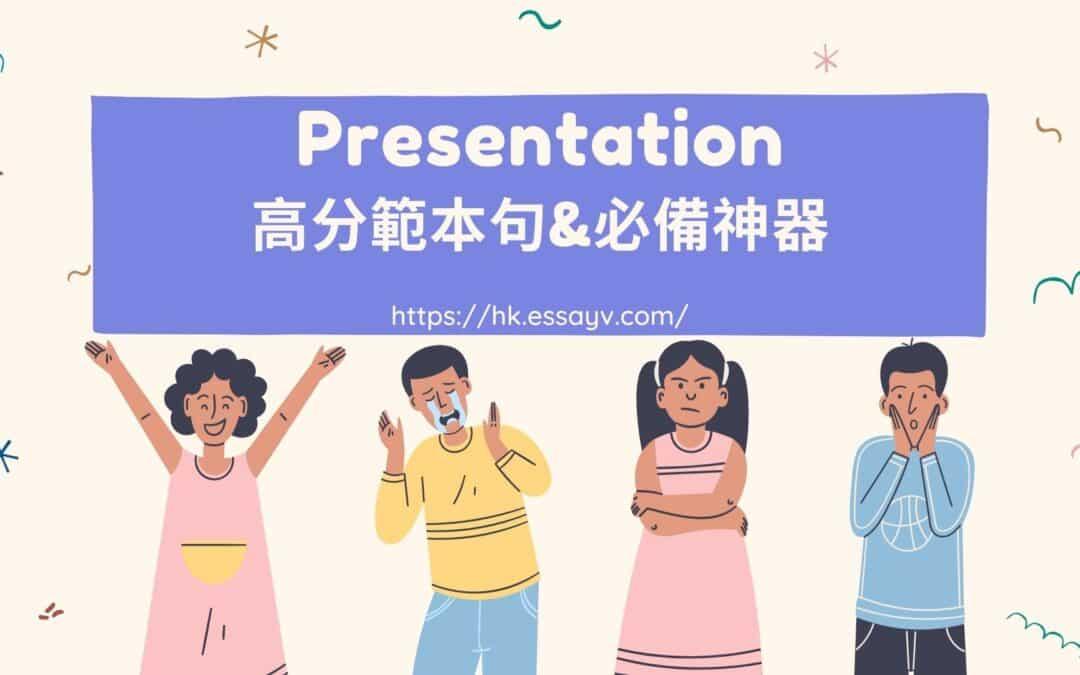 Presentation如何開場? EssayV提供Presentation高分範本句.