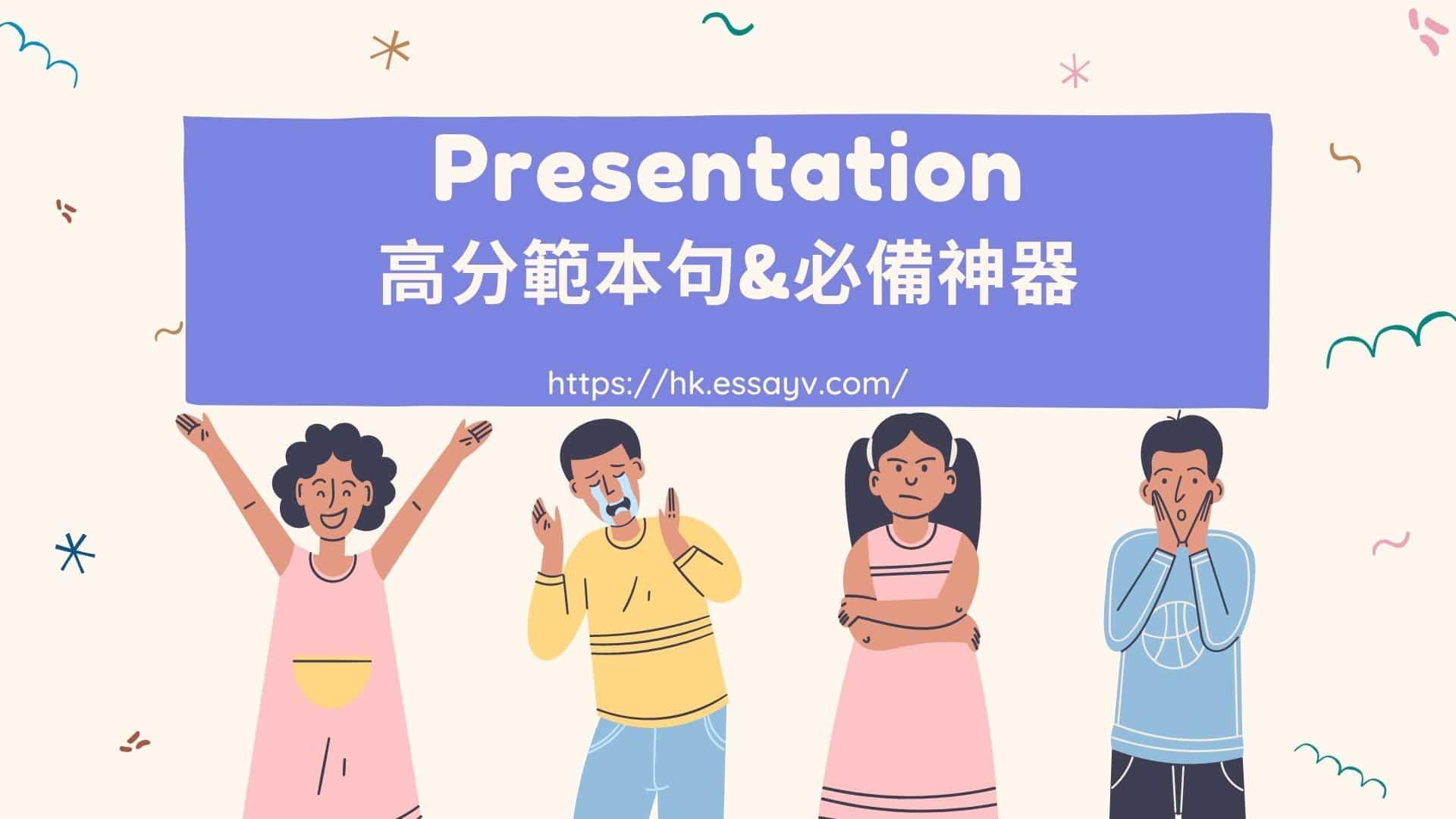 Presentation 高分範本句&必備神器