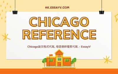 Chicago Reference芝加哥引用格式正確打開方式!