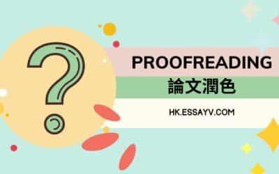 留學論文拿高分的秘訣: Proofreading論文潤色.