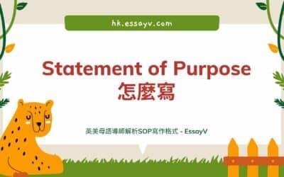 Statement of Purpose怎麼寫, SOP和PS有什麼區別?
